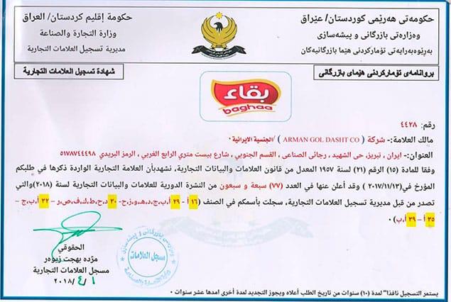 گواهینامه ثبت علامت در اقلیم کردستان